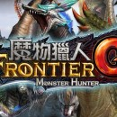 Monster Hunter Frontier G B