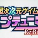 Hyperdimension Neptunia ReBirth 1 Banner