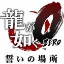 Yakuza Zero Banner 1