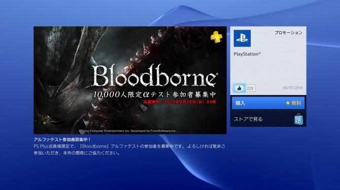 Bloodborne alpha partecipanti