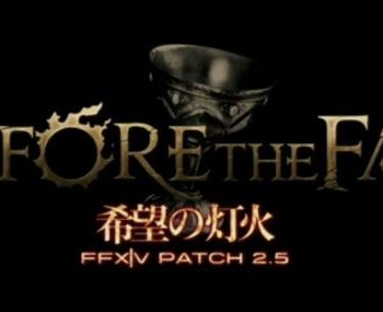 FF XIV patch 2.5 banner 1