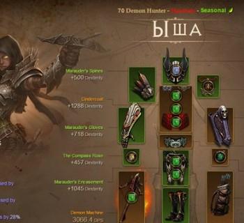 Diablo 3 livello 1000 paragon