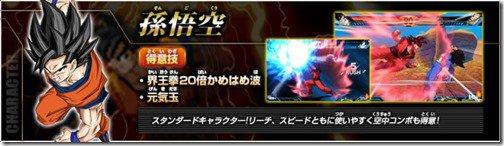 Dragon Ball Z Extreme Butoden personaggi 01