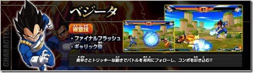 Dragon Ball Z Extreme Butoden personaggi 02