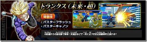 Dragon Ball Z Extreme Butoden personaggi 04