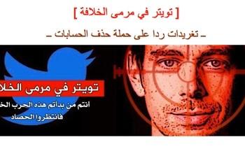 isis-minaccia-twitter