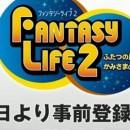 Fantasy Life 2 banner 01