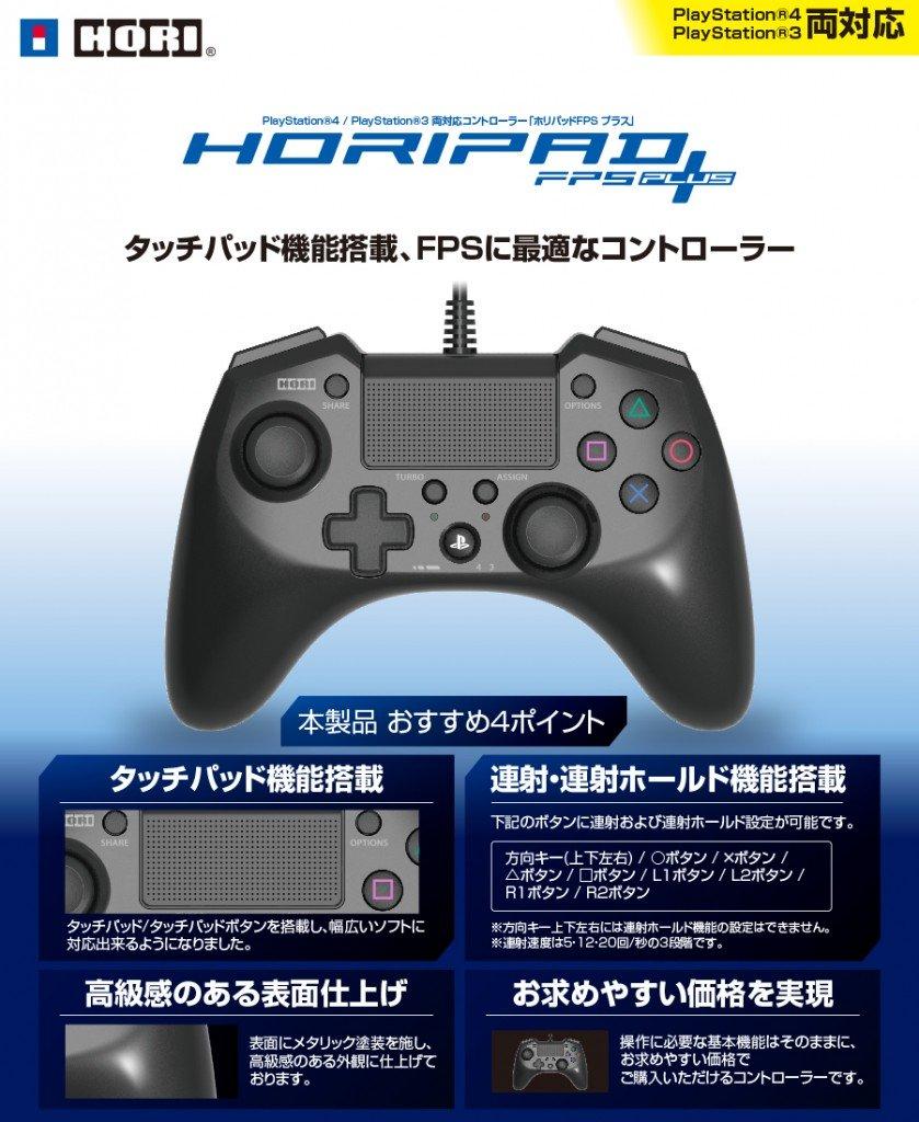 Horipad Plus 01