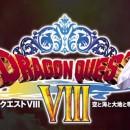 dragon quest VIII cover
