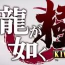 Yakuza Kiwami banner 1