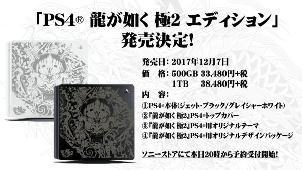 yakuza-kiwami-2-presentation-ann_08-26-17_003-600x338