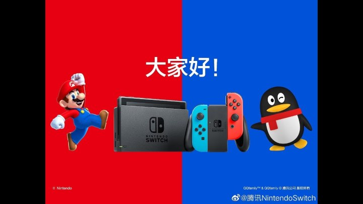 Nintendo Switch Cina